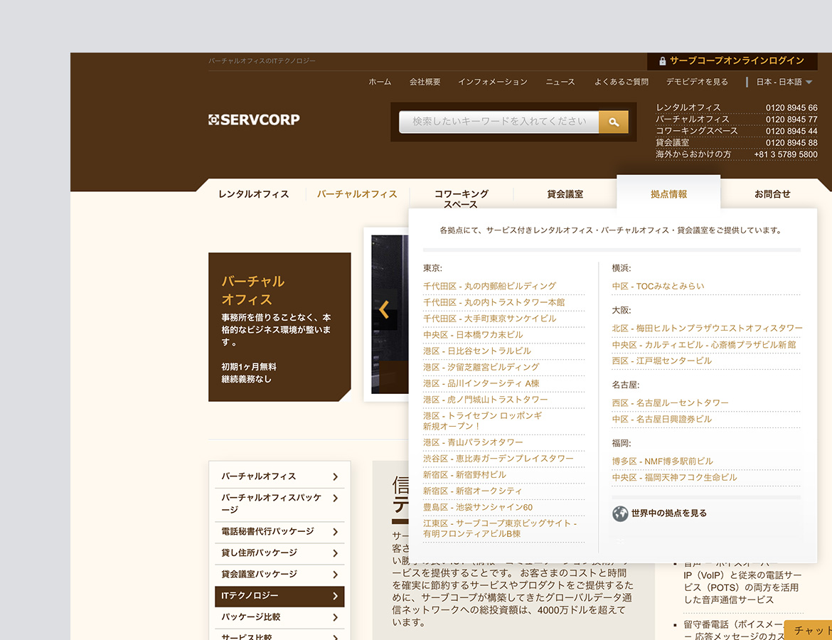 Navigation of Servcorp Website